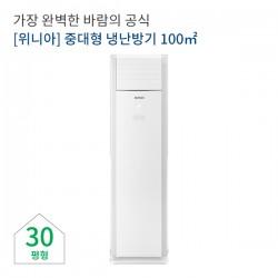 [위니아] 인버터 중대형 냉난방기 렌탈 30형(60개월)