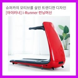 아이러너 런닝머신  i-Runner 48개월 렌탈, 슈퍼카의 모티브를 살린 디자인!