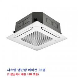 LG 시스템냉난방기 36평형 사업자전용 기본설치비15M 지원