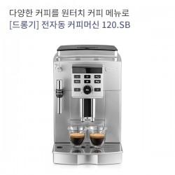 [드롱기] 전자동 커피머신 120.SB