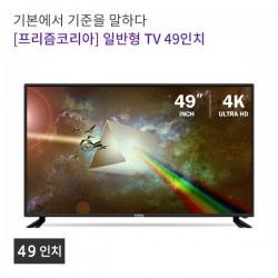 [프리즘코리아] 일반형 TV 49인치