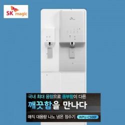 [SK매직] 대용량 냉온정수기(업소용) NANO S케어 / WPU-C500F / 의무사용기간 36개월